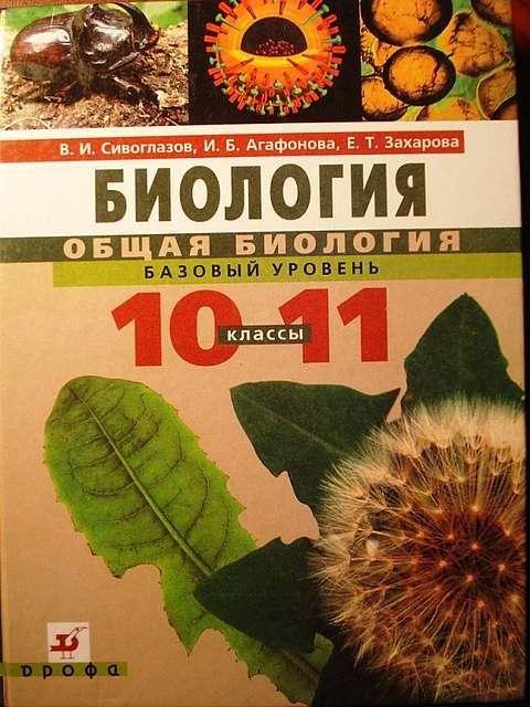 Биология. Общая биология. Базовый уровень. Учебник для 10–11 класс.